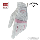 Callaway/卡拉威高爾夫手套 女子Style Dual透氣時尚手套雙手19新  快意購物網