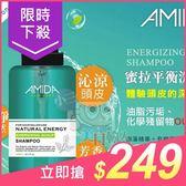 Amida 蜜拉 平衡去脂洗髮精1000ml【小三美日】