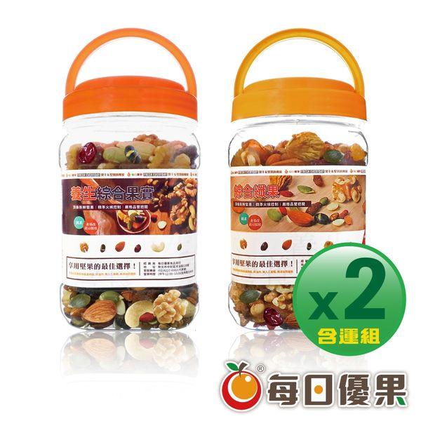 罐裝養生綜合果實X罐裝綜合纖果2入含運組 每日優果