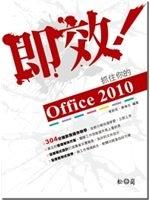 二手書博民逛書店《即效!抓住你的Office 2010 (附304分鐘影音操作教