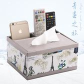 歐式簡約家居紙巾盒皮質桌面遙控器收納盒手機儲物座抽紙盒可愛 安妮塔小舖