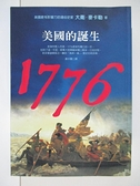 【書寶二手書T8/歷史_CKW】1776-美國的誕生_大衛.麥卡勒