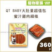 寵物家族-【買大送小】QT BABY大肚量超值包-蜜汁雞肉細條360g-送愛的獎勵零食*1(口味隨機)
