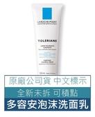 【原廠中標公司貨-可積點】理膚寶水 多容安泡沫洗面乳 125ml