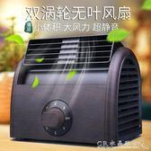 220V迷你風扇靜音家用 桌面臺式無葉小風扇 學生宿舍床上辦公室小電扇 『CR水晶鞋坊』igo