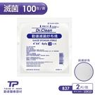 【勤達】4X4吋(8P)滅菌純棉紗布塊2片裝X100包/袋-B37 傷口敷料、醫療紗布、純綿紗布