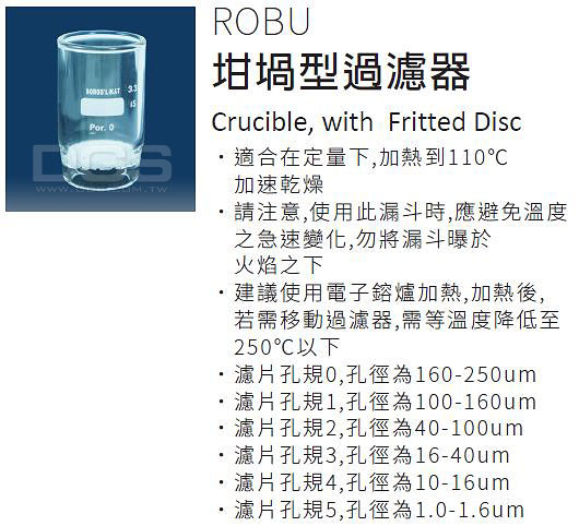 《ROBU》坩堝型過濾器 Crucible, with  Fritted Disc