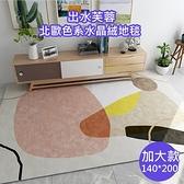 【三房兩廳】生活簡單快樂水晶絨加大地毯140x200cm(多款任選)出水芙蓉