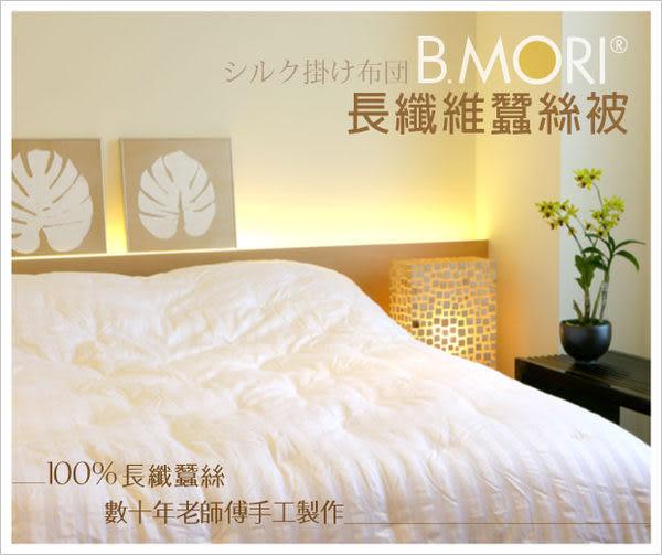【碧多妮】長纖維手工桑蠶絲被-2.5Kg-加大7*7尺寸-台灣製造-媒體報導