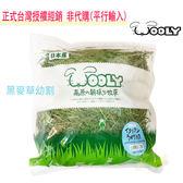 正品經銷-日本WOOLY   自家農園生產意大利黑麥草幼割 350g/包 (非代購)