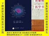 全新書博民逛書店神經科的那些病例Y222289 無 中南大學出版社 ISBN:9787548736820 出版2019