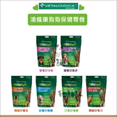 Vetalogica澳維康〔狗保健零食,6種口味,210g〕