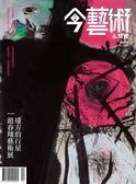 典藏:今藝術&投資 4月號/2019 第319期