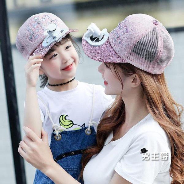 風扇帽時尚潮流兒童可充電風扇帽成人棒球帽親子出游防曬透氣網格鴨舌帽 特惠免運