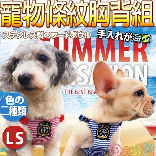 【培菓平價寵物網】DAB PET》夏日海軍錨寵物條紋五分胸背組L號