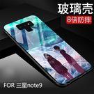 玻璃背蓋 三星 Galaxy Note9 手機殼 N9600 鋼化玻璃彩繪殼 全包 矽膠軟邊框 保護套 保護殼丨麥麥3C