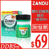 【DDBS】印度熱銷! 百年品牌 ZANDU 贊杜舒緩膏(一般型) 綠色 8ml (舒緩/按摩)
