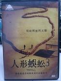挖寶二手片-C06-049-正版DVD-電影【人形蜈蚣3】-影史惡名昭彰系列最終章(直購價)