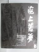 【書寶二手書T7/收藏_QNB】上海崇源2009春季大型藝術品拍賣會(第一場)海上舊夢_2009/3/30-4/1