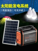 家用太陽能電池板發電小型系統照明燈別墅家庭光伏發電設備機 YXS 莫妮卡