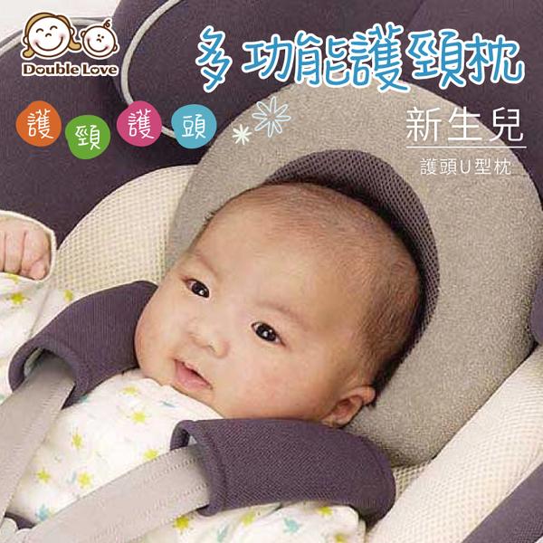母嬰同室 日本寶寶護頸枕 手推車 定型枕【FA0026】汽車安全座椅 U型枕 寶寶睡枕