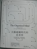 【書寶二手書T6/科學_QFI】大腦超載時代的思考學_丹尼爾.列維廷