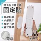 「指定超商299免運」插座牆壁固定貼 延...
