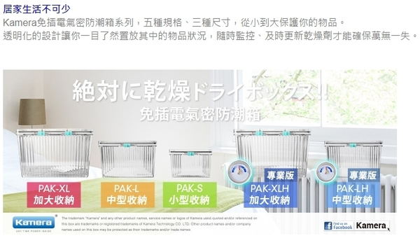 marsfun68火星樂 KAMERA 免插電 氣密防潮箱 XL型 氣密箱 乾燥箱 台灣製 防潮 藥品防潮 防潮箱 可疊放