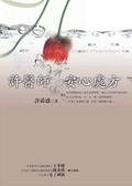 許醫師安心處方(新2017版)