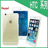 ◎Dapad 全透硬殼背蓋/硬殼/HTC One E9+ dual sim/E9 Plus/One E9/Desire 820/820S/Desire EYE M910X/M9 Plus/X9/530/10