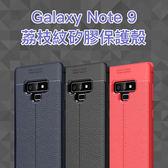 三星 Galaxy Note 9 荔枝紋 保護殼 防摔殼 耐衝擊 防刮花 支援無線充電 手機套