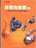 (二手書)教育向前跑-教育改革的斯維與實踐