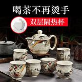茶具套裝整套陶瓷防燙雙層杯功夫茶具中式青花瓷茶壺茶杯家用WY開學季,88折下殺