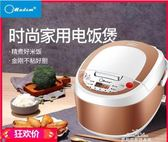 時尚電飯煲鍋家用正品迷你型小3L智能全自動單人1-2-3-4-5人220V『夢娜麗莎精品館』