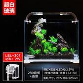 森森小金魚缸小型水族箱超白玻璃客廳生態水草缸 烏龜缸造景草缸【店慶8折促銷】