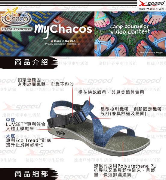【速捷戶外】Chaco涼鞋 -美國專業戶外休閒涼鞋 Mighty Sadal CH-ETM23 男(瀑布藍)