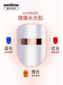 notime光子嫩膚儀面膜導入臉部美容儀燈光面罩童顏機紅藍光光譜儀