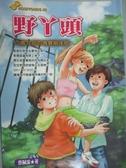 【書寶二手書T2/兒童文學_JBM】野丫頭_蔡佩霈