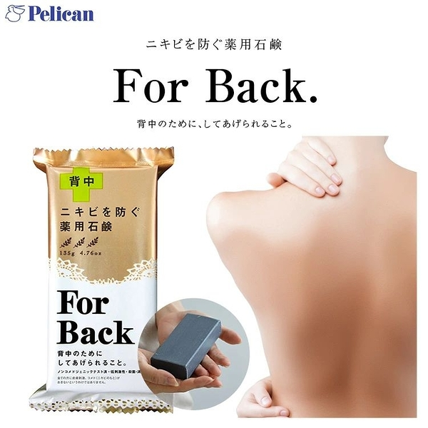 日本Pelican 背部專用 For Back 抗痘美背潤膚皂 135g