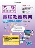 乙級電腦軟體應用學科題庫必通解析-修訂版(3版)