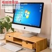 (快出)電腦增高架 液晶顯示器屏增高架電腦臺式辦公桌面收納支架底座托架置物架YYJ