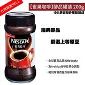 咖啡 咖啡粉 雀巢 經典醇品 醇品罐裝 200g 沖泡 雀巢咖啡