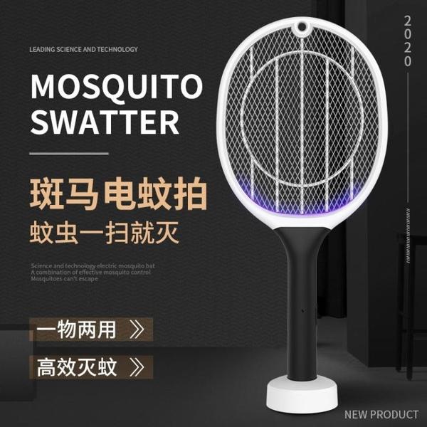 電蚊拍 USB電蚊拍充電式家用強力驅蚊神器滅蚊燈鋰電池蒼蠅電子滅蚊子拍