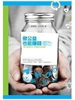 二手書博民逛書店《做公益也能賺錢:青年創業與中年轉業的新選擇》 R2Y ISBN:9861791906