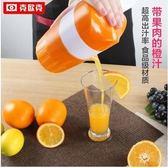 橙汁榨汁機手動橙子家用迷妳果汁檸檬榨汁器水果榨汁杯  瑪麗蘇