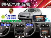 【專車專款】03~11年Porsche Cayenne專用7吋觸控螢幕安卓多媒體主機*藍芽+導航+安卓四合一*四核心