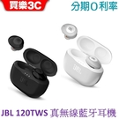 JBL TUNE 120TWS 真無線藍牙耳機 【聯強代理 公司貨】,分期0利率