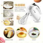 打蛋器家用多功能手持五檔打蛋機輔食攪拌器打髮奶油蛋清220V 貝兒鞋櫃