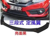 日本TM 刀鋒款 鋼琴烤漆黑 三節式 可調 通用 下巴 下擾流板 保險桿 改裝下巴 改裝擾流板 前下巴