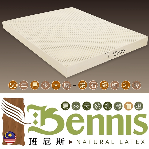【班尼斯名床】【雙人加大加長6x7尺x15cm】全新生產製程鑽石切片乳膠~頂級天然乳膠床墊(訂做)